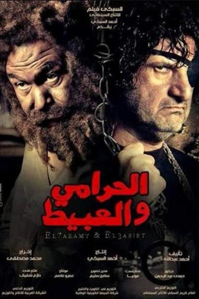 Caratula, cartel, poster o portada de The Thief and the Imbecile