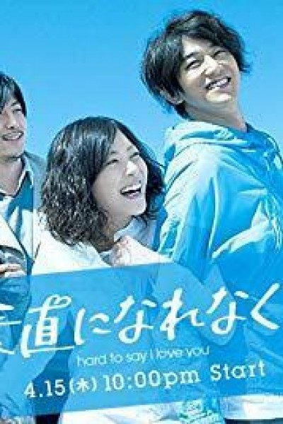 Caratula, cartel, poster o portada de Sunao ni narenakute