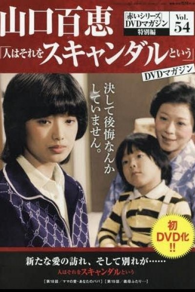 Caratula, cartel, poster o portada de Hito wa sore wo scandal to iu