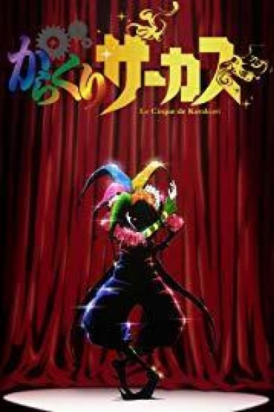 Caratula, cartel, poster o portada de Karakuri Circus
