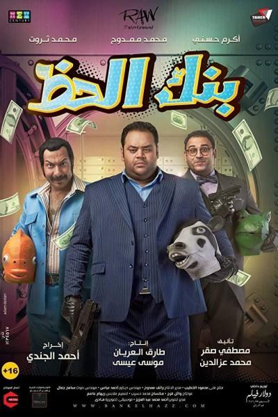 Caratula, cartel, poster o portada de Monopoly (The Bank of Luck)