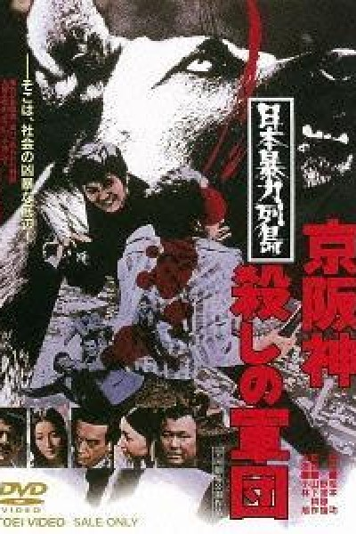 Caratula, cartel, poster o portada de Japan\'s Violent Islands: Muder in the Capital by an Army of Killers