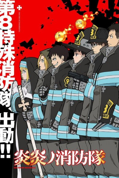Caratula, cartel, poster o portada de Fire Force