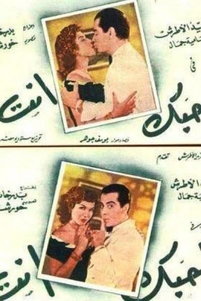 Caratula, cartel, poster o portada de I Love You Only