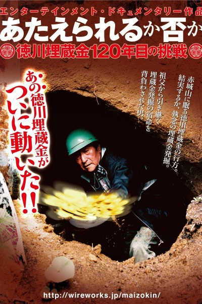 Caratula, cartel, poster o portada de Tokugawa Treasure to be Given or Not to Be Given