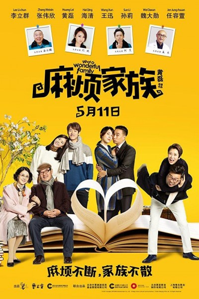 Caratula, cartel, poster o portada de What a Wonderful Family