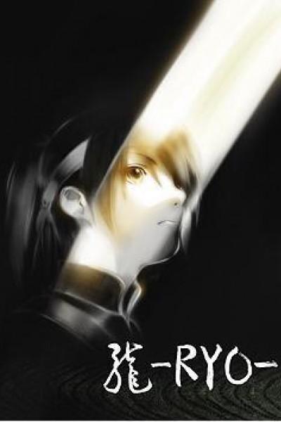 Caratula, cartel, poster o portada de Ryo