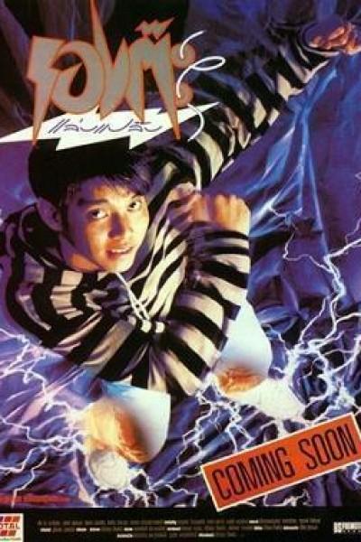 Caratula, cartel, poster o portada de The Magic Shoes