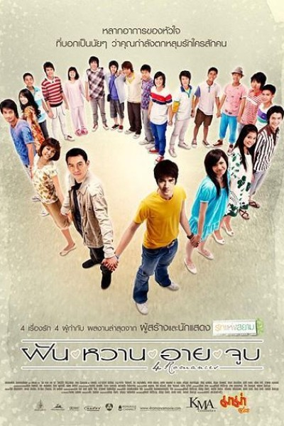 Caratula, cartel, poster o portada de 4 romance (Fun waan aai joop)