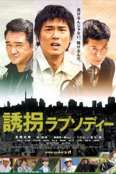 Caratula, cartel, poster o portada de Accidental Kidnapper