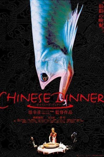 Caratula, cartel, poster o portada de Chinese Dinner