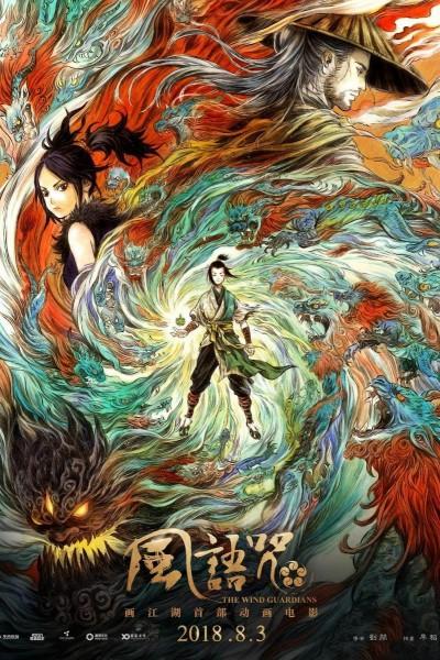 Caratula, cartel, poster o portada de The Wind Guardians