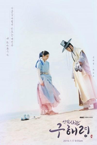 Caratula, cartel, poster o portada de Rookie Historian Goo Hae-Ryung