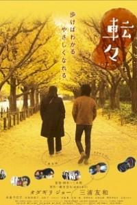 Caratula, cartel, poster o portada de Adrift in Tokyo