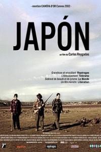 Caratula, cartel, poster o portada de Japón