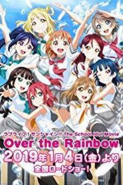 Caratula, cartel, poster o portada de Love Live! Sunshine!! The School Idol Movie Over The Rainbow