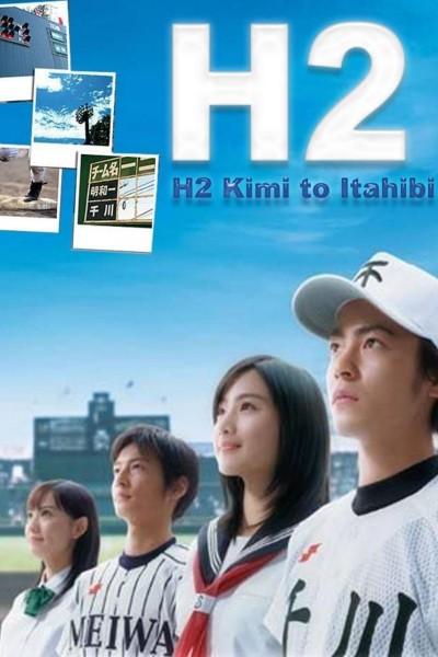 Caratula, cartel, poster o portada de H2: The Days with You
