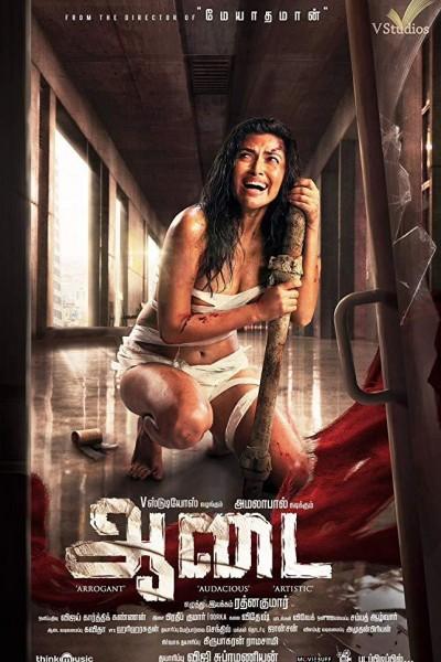 Caratula, cartel, poster o portada de Aadai