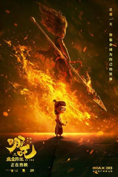 Caratula, cartel, poster o portada de Ne Zha