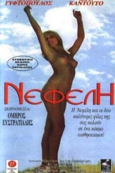 Caratula, cartel, poster o portada de Nefele y las seductoras de lesbos