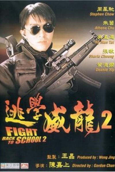 Caratula, cartel, poster o portada de Fight Back to School 2