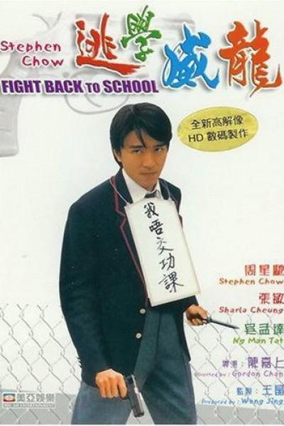 Caratula, cartel, poster o portada de Fight Back to School