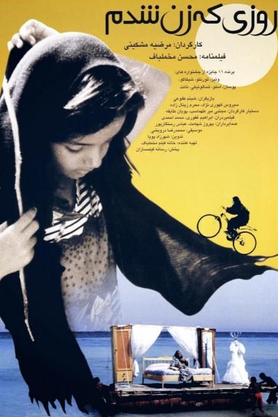 Caratula, cartel, poster o portada de The Day I Became a Woman