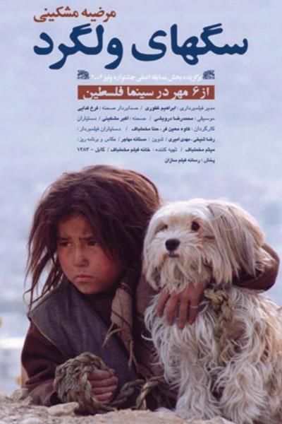 Caratula, cartel, poster o portada de Los niños del fin del mundo