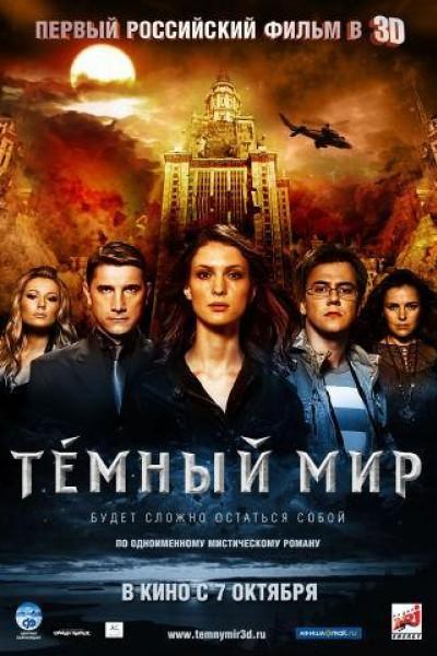 Caratula, cartel, poster o portada de Dark Fantasy