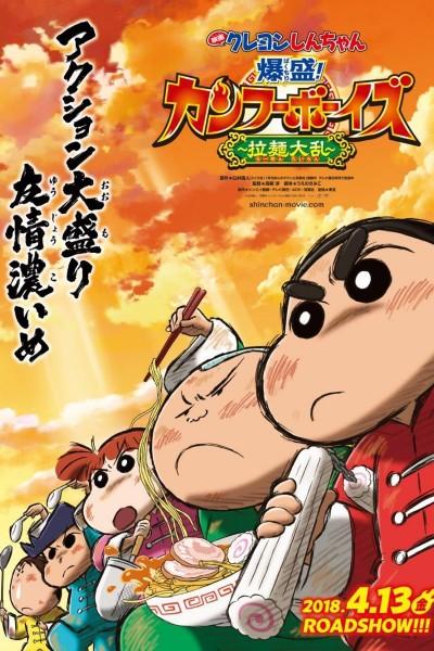 Caratula, cartel, poster o portada de Crayon Shin-Chan: Burst Serving! Kung Fu Boys - Ramen Rebellion