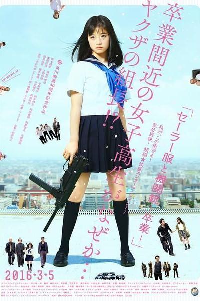 Caratula, cartel, poster o portada de Sailor Suit and Machine Gun: Graduation