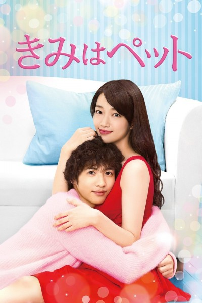 Caratula, cartel, poster o portada de Kimi wa Pet