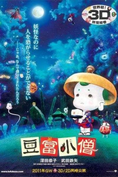 Caratula, cartel, poster o portada de Little Ghostly Adventures of the Tofu Boy
