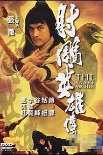 Caratula, cartel, poster o portada de The Brave Archer
