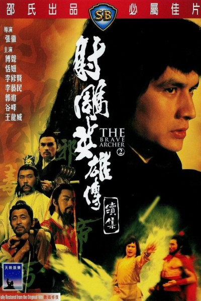 Caratula, cartel, poster o portada de The Brave Archer 2