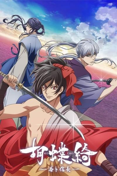 Caratula, cartel, poster o portada de Gorgeous Butterfly: Young Nobunaga