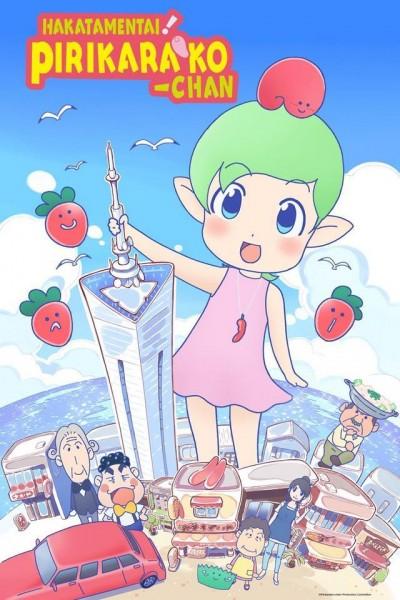 Caratula, cartel, poster o portada de Hakata Mentai! Pirikarako-chan