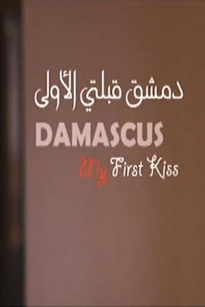 Caratula, cartel, poster o portada de Damascus, My First Kiss