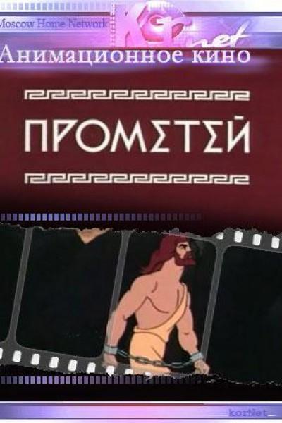 Caratula, cartel, poster o portada de Prometeo