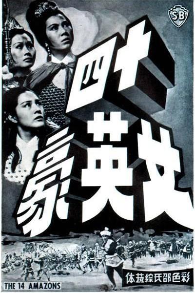 Caratula, cartel, poster o portada de Catorce amazonas (14 amazonas)