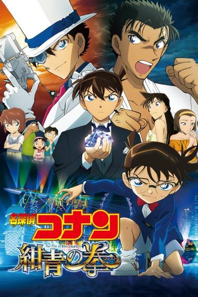 Caratula, cartel, poster o portada de Detective Conan: El puño de zafiro azul