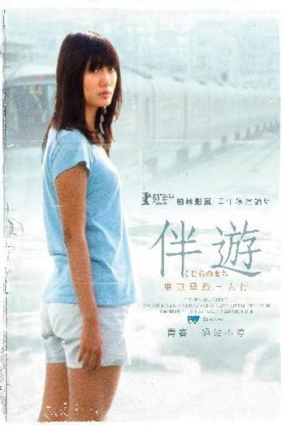 Caratula, cartel, poster o portada de The Town of Whales