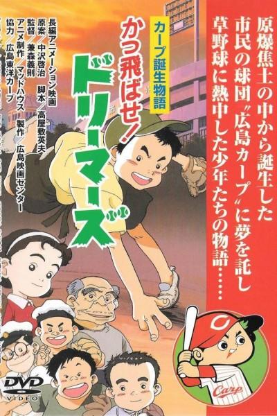 Caratula, cartel, poster o portada de Kattobase! Dreamers: Carp Tanjou Monogatari