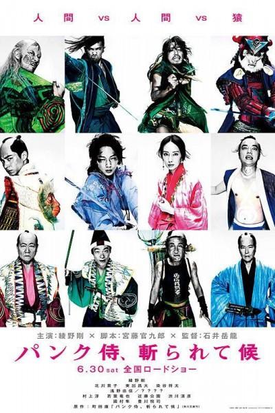 Caratula, cartel, poster o portada de Punk Samurai Slash Down