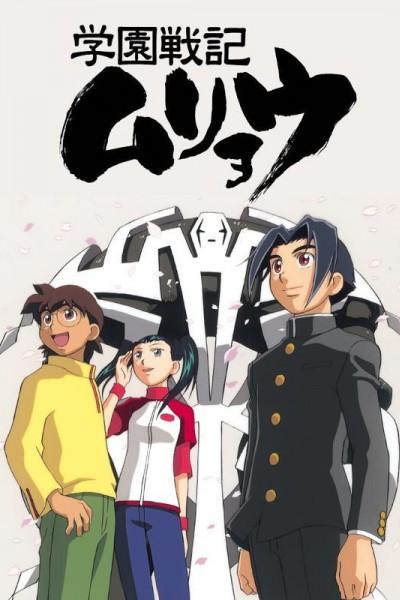 Caratula, cartel, poster o portada de Gakuen Senki Muryo