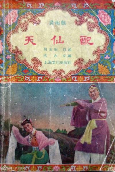 Caratula, cartel, poster o portada de Tian xian pei