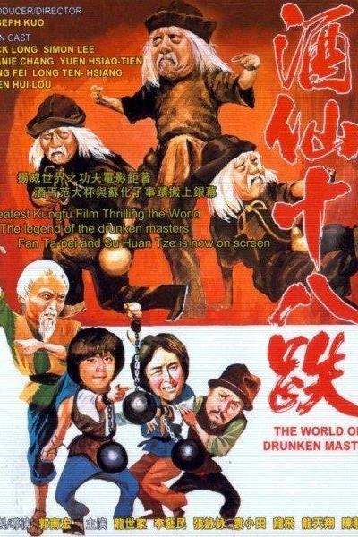 Caratula, cartel, poster o portada de El mundo del mono borracho