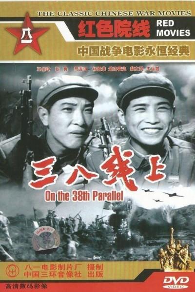 Caratula, cartel, poster o portada de On the 38th Parallel