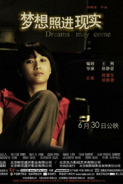Caratula, cartel, poster o portada de Dreams May Come