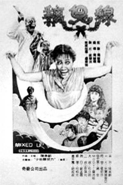 Caratula, cartel, poster o portada de Chi gui xian (Mixed Up)